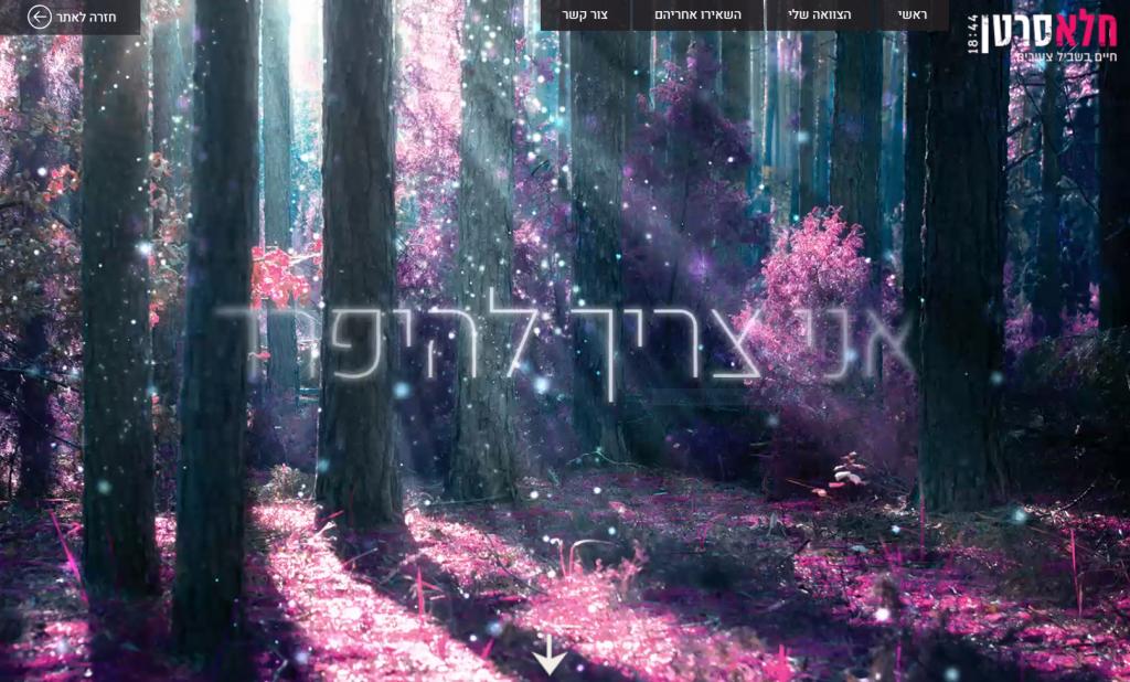 צילום מסך של האיזור לאילו שצריכים להיפרד